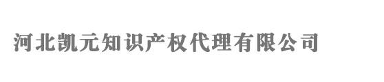 石家庄商标注册_申请_代理_代办